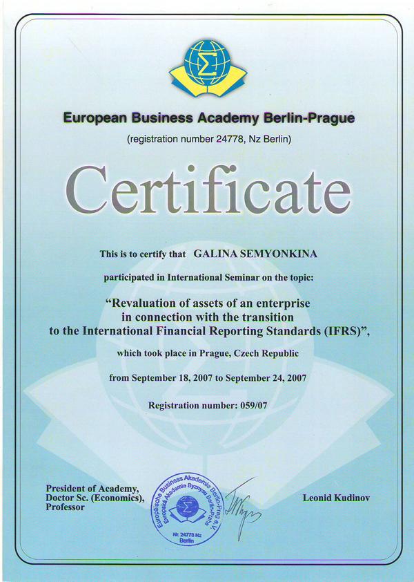 Европейская Бизнес Академия (Сертификат)