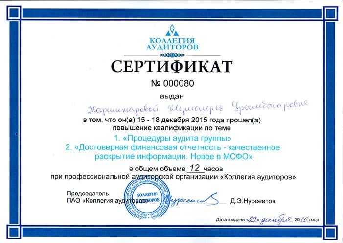 zharimzharova-kollegiya-min